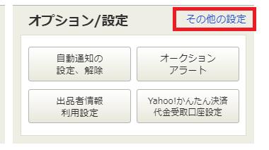ブラックリストへの登録手順「オプション/設定」画面
