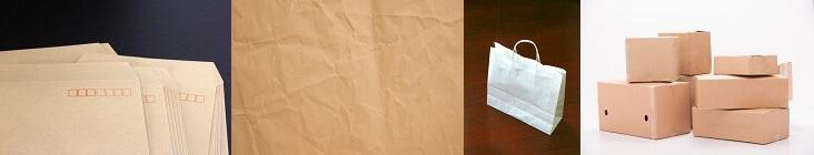 「封筒」「クラフト紙」「紙袋」「段ボール」の画像