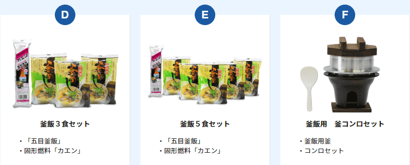 4465ニイタカの株主優待「d/e/f」